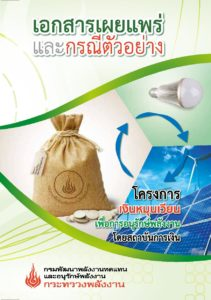 aw Energy Book vol1-page-001
